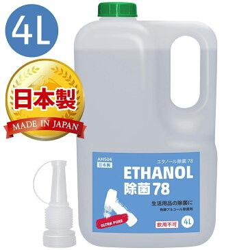 (数量限定セール)HPTC エタノール除菌78 4L アルコール除菌剤
