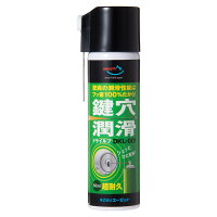 AZAZ鍵穴潤滑ドライルブ50ml[スプレー]DKL-001/フッ素100%の驚異の潤滑性!!