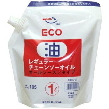 AZ エコ レギュラーチェーンソーオイル1L チェンオイル/チェンソーオイル/チェインソーオイル/チエンソーオイル