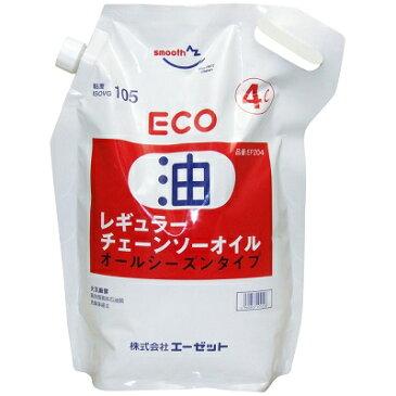 AZ エコ レギュラーチェーンソーオイル4L チェンオイル/チェンソーオイル/チェインソーオイル/チエンソーオイル