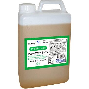 AZチェーンソーオイル2L チェンオイル/チェンソーオイル/チェインソーオイル/チエンソーオイル