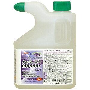 AZ A1-003 AtoZクリーナー プロ 1L 8倍濃縮タイプ [マルチクリー  ナー・多目的クリーナー・多目的洗剤・マルチ洗剤]