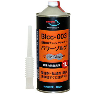 AZ BIcc-003 パワーゾルブ 1L (水洗い不要・  潤滑チェーンクリーナー・遅乾タイプ)