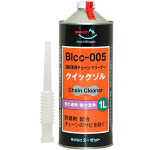 チェーンオイルにこだわる方に塗装面にやさしく、低臭性AZ BIcc-005 自転車チェーンクリーナー ...