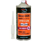 AZ BIcc-006 自転車チェーンクリーナー パワーゾル 1L (水洗い不要/潤滑剤が入っていないタイプ)