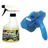 AZ 自転車用チェーンディグリーザー高浸透500mlチェーン洗浄器セットチェーン洗浄・チェーンクリーナー