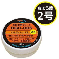 AZ BGR-005 自転車用 グリス 2号【マルチパーパス】 50g*郵送で送料無料/自転車…