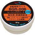 【郵送で送料無料】AZ BGR-006 自転車用 レーシンググリース 2号 50g [極圧剤・防錆剤配合]自転車グリース/自転車グリス/グリス/グリース