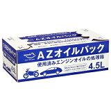 AZ オイルパック 4.5L オイル交換用 バイク/自動車の廃油処理用