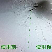 【送料無料】CCT-001自動車用ガラス系コーティング剤アクアシャインクリア300ml*送料無料(北海道・沖縄・離島は除く)