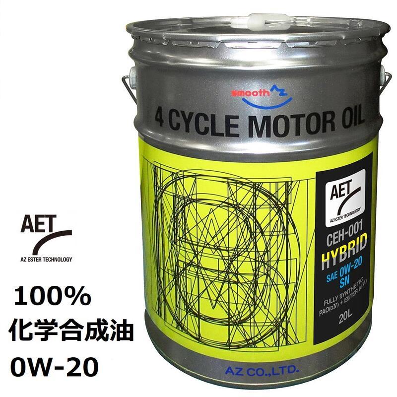 オイル, エンジンオイル AZ CEH-001 4 20L 0W-20SN HYBRID AET 100 PAO(G4)ESTER(G5)