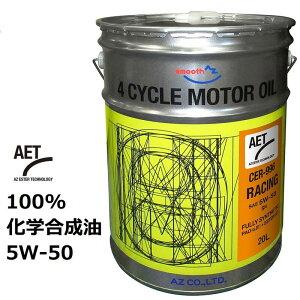 (数量限定タイムセール)AZ CER-996 4輪用 エンジンオイル 20L 5W-50/SN RACING AET 100%化学合成油 PAO(G4)+ESTER(G5) 自動車用 モーターオイル