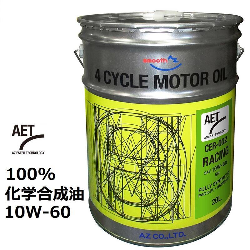 オイル, エンジンオイル AZ CER-002 4 20L 10W-60SN RACING AET 100 PAO(G4)ESTER(G5)