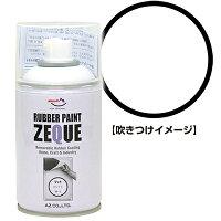 (発売記念特価/初回限定お一人様1本限り)AZラバーペイントZEQUERP-3マットホワイト150ml/ラバスプレー/ラバーフィルムスプレー/塗ってはがせる塗料