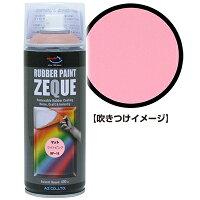 (発売記念特価)AZラバーペイントZEQUERP-14マットライトピンク400ml/ラバスプレー/ラバーフィルムスプレー/塗ってはがせる塗料