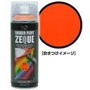 AZ ラバーペイント ZEQUE 油性 RP-42 蛍光オレンジ 400ml/ラ...