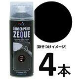 (1個から送料無料)AZ ラバーペイント ZEQUE 油性 RP-1 マットブラック 400ml×4本/ラバースプレー/ラバーフィルムスプレー/塗ってはがせる塗料