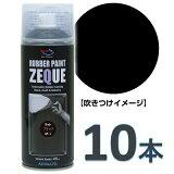 AZ ラバーペイント ZEQUE 油性 RP-1 マットブラック 400ml×10本/ラバースプレー/ラバーフィルムスプレー/塗ってはがせる塗料