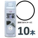 AZ ラバーペイント ZEQUE 油性 RP-3 マットホワイト 400ml×10本/ラバースプレー/ラバーフィルムスプレー/塗ってはがせる塗料