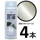AZ ラバーペイント ZEQUE 油性 RP-4 パールホワイト 400ml×4本/ラバースプレー/ラバーフィルムスプレー/塗ってはがせる塗料/液体フィルムスプレー
