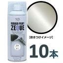 AZ ラバーペイント ZEQUE 油性 RP-4 パールホワイト 400ml ×10本/ラバースプレー/ラバーフィルムスプレー/塗ってはがせる塗料/液体フィルムスプレー
