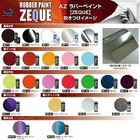 (発売記念特価)AZラバーペイントZEQUERP-1マットブラック400ml/ラバスプレー/ラバーフィルムスプレー/塗ってはがせる塗料
