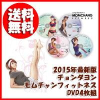 〔2015年最新版チョンダヨンモムチャンフィットネスDVD4枚組〕筋肉運動と有酸素運動、ストレッチ、姿勢改善をミックスした運動プログラム♪モムチャン(最高の体)に♪