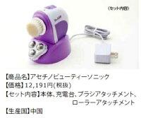 〔アセチノビューティーソニック〕毎分400回転のフェイスローラーがマッサージ♪毎分25000回の音波振動で洗顔♪お風呂での使用も可能!