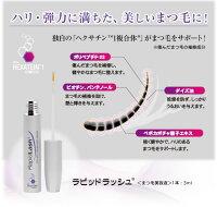 日本正規品〔ラピッドラッシュ1.5ml〕海外でも人気のまつ毛美容液♪毎日のまつ毛ケアで潤い!より美しく!痛んだまつ毛の補修にも。