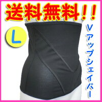 〔Vアップシェイパー●ブラック〕サイズ:L着ているだけでお腹のシェイプアップに♪トレーニングジムオーナーでもあるあの人気芸人「ヒロミ」プロディース!