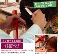 〔刃物産地で作られた2IN1RAZOR〕(替刃10枚付き)髪をカットする為のカミソリ♪安全設計と使いやすさでご家庭でも手軽・簡単♪プロ用ハサミを製造する岐阜県関市の刃物工場製♪