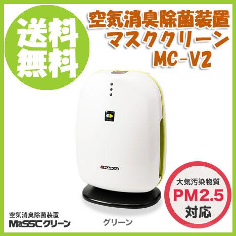 〔空気消臭除菌装置マスククリーンMC-V2〕●グリーン ◎即納します