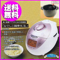 〔超圧力釜発芽炊飯炊飯器なでしこ健康生活〕美味しい!栄養満点!普通の炊飯器とは違う♪しかも1台4役!自動発芽炊飯・電子圧力調理器・電子炊飯ジャー・パン発酵焼き♪