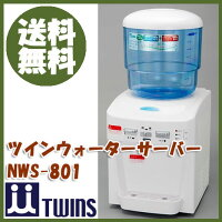 〔ツインウォーターサーバーNWS-801〕バージョンアップし登場!上部タンク内部に新たに排熱パイプを取り付け効率をアップ♪保冷温度:約15℃♪保温温度:約90℃♪ご家庭でオフィスで♪お手入れ簡単、広口タンク。