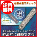 【あす楽対応】◎即納します〔珪素水素スティック〕日本製 ★アズ特価