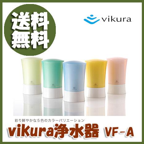 ★vikura浄水器VF-A1 グリーン/ピンク/オレンジ/イエロー/ブルー ◎即納します(新生活)(敬)