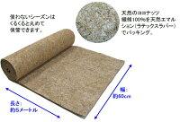 〔雪国カーペットYZ-1505m×60cm〕雪や氷の上に敷きすべりにくくする雪上カーペット♪階段や通路に♪場所に合わせてハサミでカットもできます♪天然素材!ココナッツ繊維100%♪