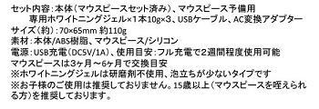 高周波ホワイトニングマウスクリンスターターキット(本体、ジェル×3本、マウスピース2個)新商品