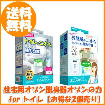 【お得な2個売り】住宅用オゾン脱臭器オゾンの力 for トイレ