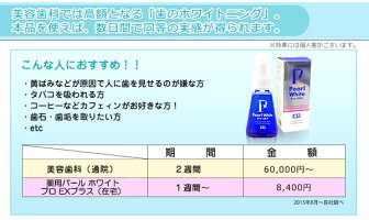 薬用パールホワイトプロEXプラス30ml新商品