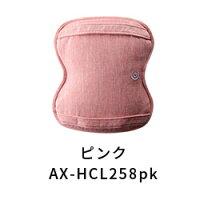 ★ルルドマッサージクッションダブルもみAX-HCL258brピンク新商品