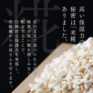 妊娠線予防クリーム「ははこ」米糀を配合した純国産妊娠線ケアクリーム、美容成分配合