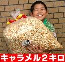 レンタル代もかからず、失敗のリスクもない!完成品キャラメルポップコーン【2kg】の業務用!簡...