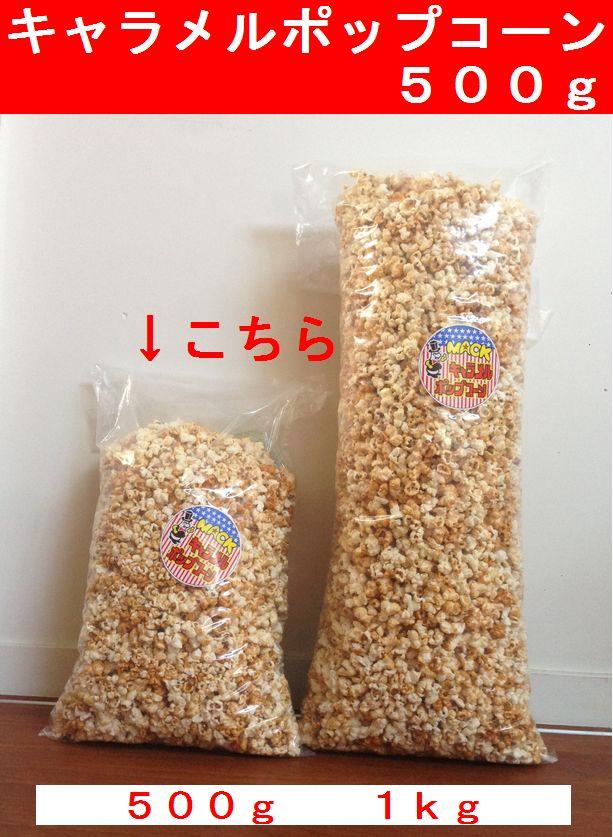 1kgじゃ少し多いな、ちょっとで欲しいなという方に♪キャラメルポップコーン500g