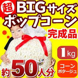 【業務用完成品】笑撃ポップコーンコーンポタージュ味1kg【二次会サプライズイベント夏祭りバザー文化祭】