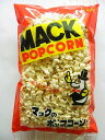 映画館にも出している本格派!MACKポップコーン塩味 90g×10袋 プラスおまけ[ポップコーン フレーバー][ポイント10倍]