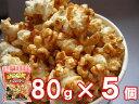 キャラメルポップコーン80g×5袋[ポイント10倍][ポップコーン フレーバー][ディズニー 映画 パーティ お菓子 つまみ]