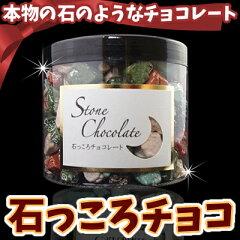 バレンタインに贈る面白チョコレート