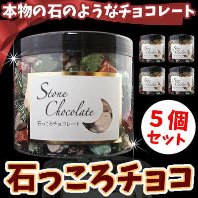 月の小石チョコ/ストーンチョコ/おつまみ/バレンタイン/チョコレート/プレゼント