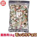 業務用石そっくりチョコ1kg【送料無料】[小分けしてプチギフ...